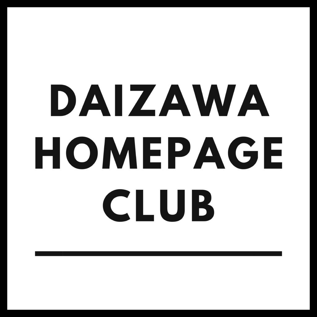 DAIZAWA HOMEPAGE CLUB